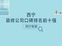西宁家装 西宁装修公司排名前十口碑推荐