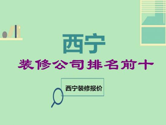 【餐厅挂画】西宁装修公司排名前十口碑推荐